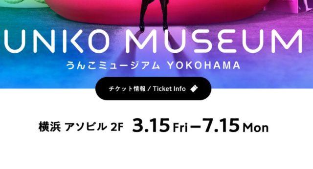 うんこミュージアム横浜はいつまでやってる