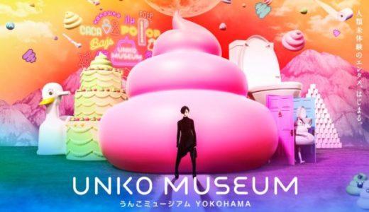 うんこミュージアム横浜の料金はいくら?子供でも楽しめる!?いつまでやってるの?