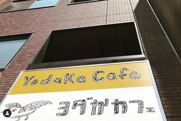 ヨダかカフェ移転先の外観