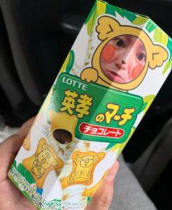 狩野英孝 コアラのマーチもオリジナルパッケージ!!