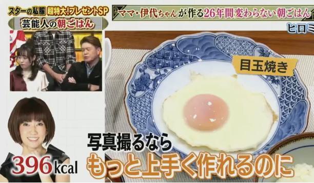 ヒロミの妻・松本伊代が作る朝食、目玉焼きが絶妙