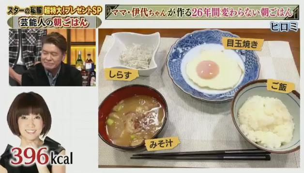 ヒロミの妻・松本伊代の手作り朝食