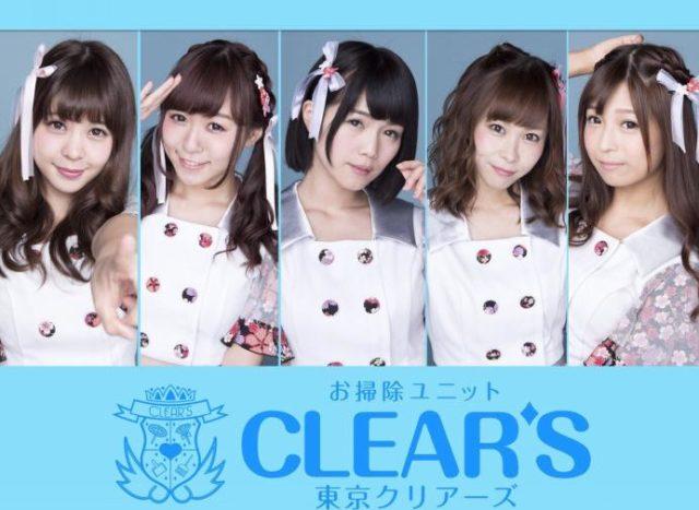 お掃除ユニット東京CLEAR'Sとは