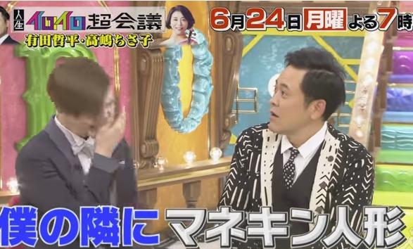 しゃべくり007の有田哲平が太り過ぎ?