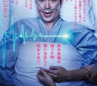 人生会議の広告ポスターが炎上の理由は?がん患者や遺族が猛反発