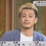 沢尻エリカは小栗旬の対談動画「ボクらの時代」ha