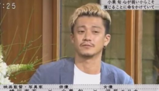 沢尻エリカは小栗旬の対談動画「ボクらの時代」で警告されていた!?