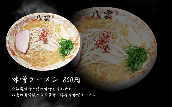 梅澤愛優香のラーメン屋 麺匠八雲のメニューや口コミ・評判
