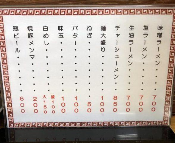 梅澤愛優香のラーメン屋、味のとらやのメニュー・口コミ・評判2