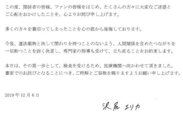 沢尻エリカ「別に」騒動謝罪は演技と暴露!