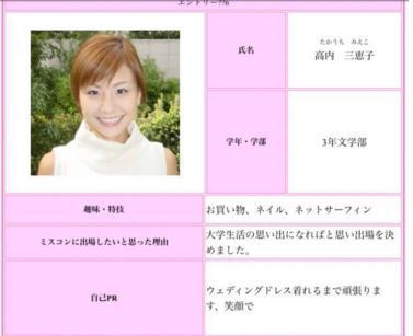 櫻井翔の2020年現在の彼女は高内三恵子