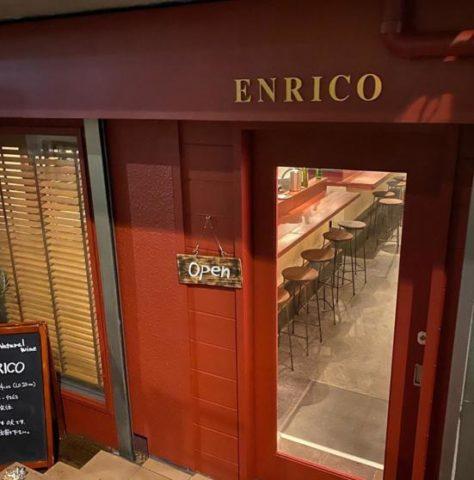 藤森慎吾(オリラジ)兄のイタリアンレストラン、ENRICOの外観