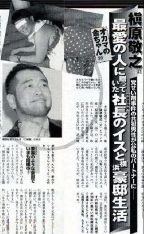 奥村秀一の欽ちゃんオカマ画像【フライデー】