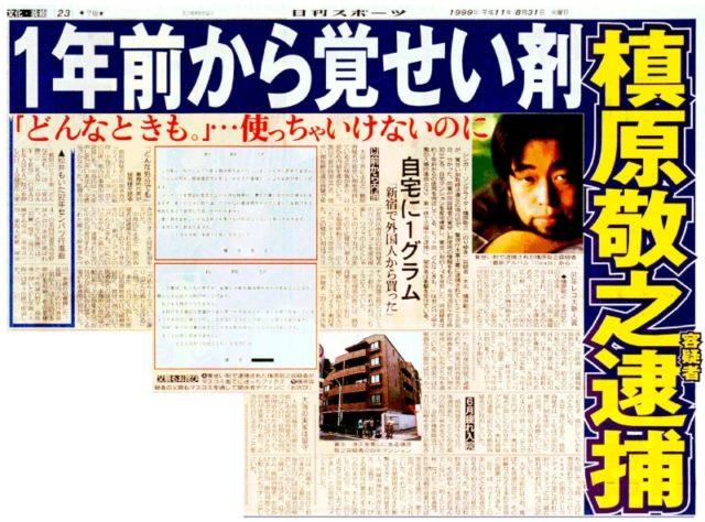 槇原敬之1999年逮捕時のスポーツ新聞(日刊スポーツ)