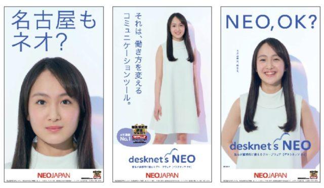 野口絵子がかわいい!ネオジャパンの広告モデル