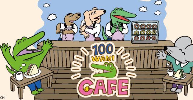 「100日後に死ぬワニ」カフェのメニューは高い?コロナで予約状況は?電通ステマ案件?