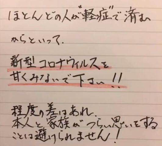 コロナ闘病記・体験談ブログまとめ!患者のツイッターアカウントも!