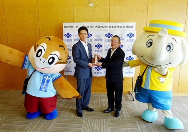吉村洋文知事の水筒、ピンクベージュ(ゴールド)は象印