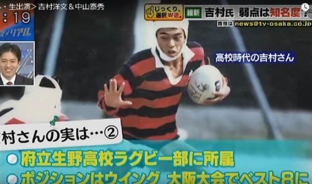 吉村洋文知事がイケメン、ラグビー画像