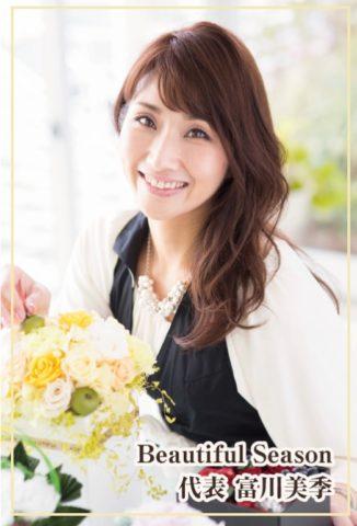 【画像】富川悠太の嫁みきの写真や馴れ初めは?子供の名前も調査!