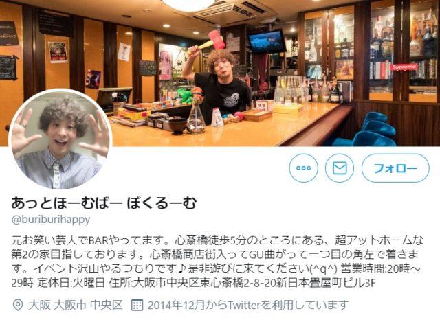 【画像】3時のヒロインかなでの元カレがイケメン!こうせいは現在バーのオーナー