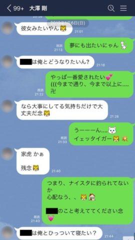【画像】大澤剛と西岡健吾のLINEが衝撃的!のりのりで枕営業?2