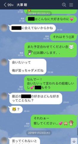 【画像】大澤剛と西岡健吾のLINEが衝撃的!のりのりで枕営業?3