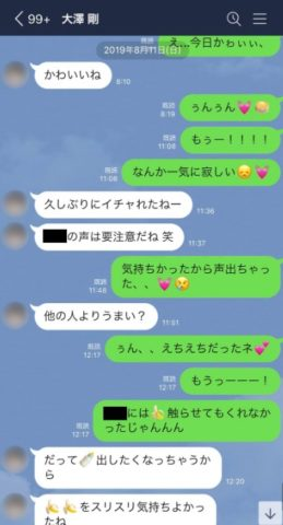 【画像】大澤剛と西岡健吾のLINEが衝撃的!のりのりで枕営業?4
