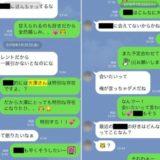 大澤剛と西岡健吾のLINEが衝撃的!セクハラなの?枕営業?【画像】