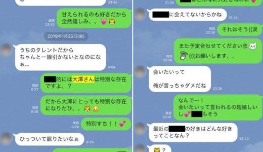 大澤剛と西岡健吾のLINEが衝撃的!枕営業?セクハラの経緯は?【画像】
