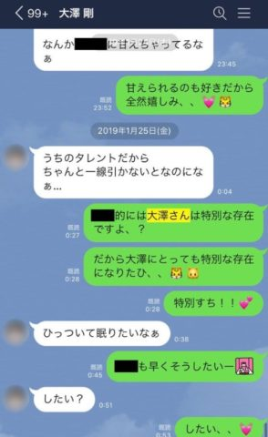 大澤剛と西岡健吾のLINE内容がヤバイ!!