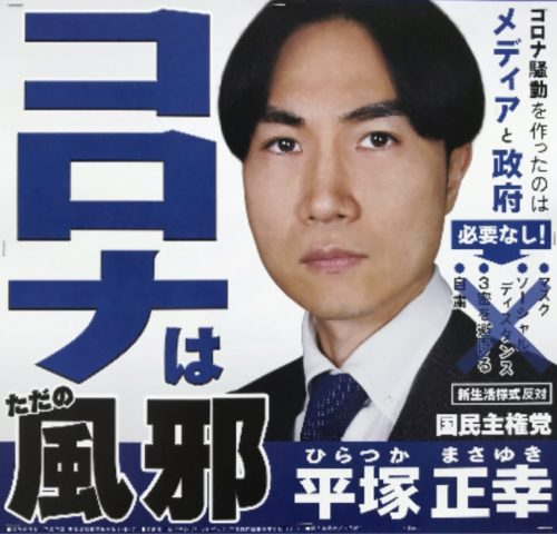 平塚正幸のポスターがヤバイ!「コロナはただの風邪」【画像】