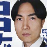 平塚正幸の経歴や学歴詐称を調査!結婚した嫁や子供はいる?
