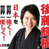 後藤輝樹の学歴や経歴、嫁や子供を調査!【都知事選】
