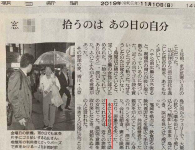 込山洋のwikiプロフィール!学歴や経歴は?