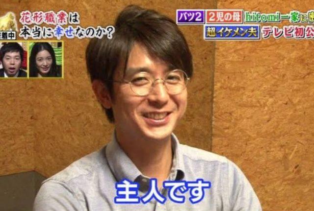 hitomiの歴代旦那③会社経営者の一般男性【2014年~2020年現在】