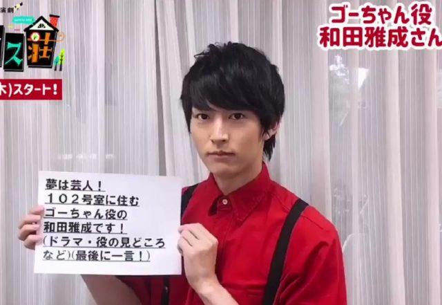 サクセス荘2のキャスト102号室:ゴーちゃん役(和田雅成)