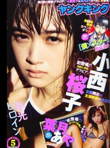 小西桜子ヤングキングの表紙【画像】