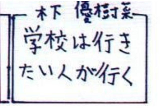 木下優樹菜は韓国籍?父親は民団地区幹部?