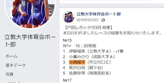 小西桜子の学歴は?高校は市立川口高校?セーラー服写真も!