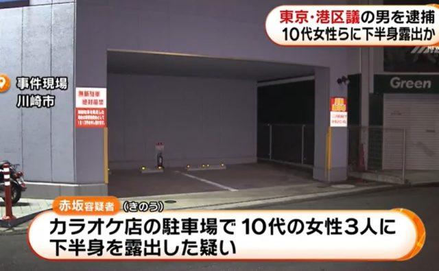 赤坂大輔容疑者のわいせつ現場カラオケ店はどこ?コート・ダジュール 鷺沼店で特定!