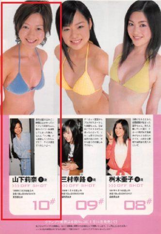 山下智久の妹、莉奈さんの経歴!2005年 第1回ミス週プレの準グランプリ受賞