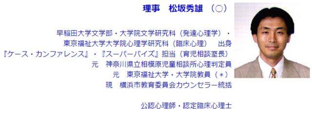 松坂桃李の父、松坂秀雄さんは「白百合幼稚園」の理事
