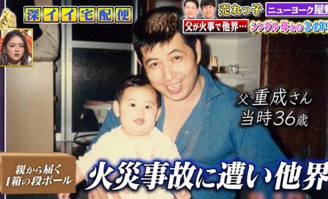 ニューヨーク屋敷裕政の父親・重成さんは火事で死去