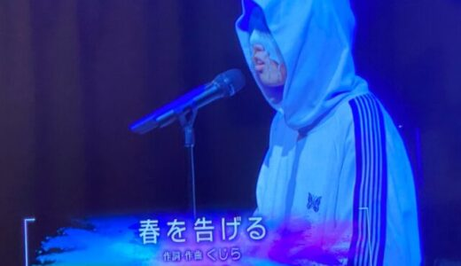 yama(歌手)Mステ衣装(服)はニードルズ!トラックジャケット通販はある?