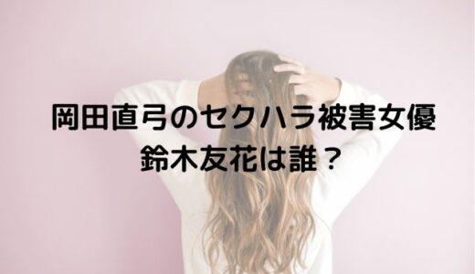 岡田直弓のセクハラ被害女優は誰?鈴木友花は竹内愛紗が濃厚!?