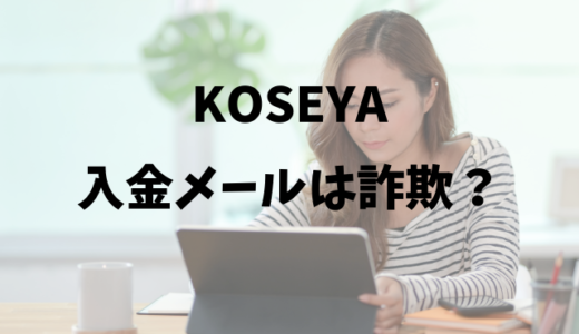 koseya入金確認メールは詐欺か誤送信!?個人情報は平気?怖い!