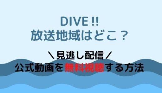 DIVE!!(ドラマ) の放送地域|東北・関西・九州は?無料動画や見逃し配信も!
