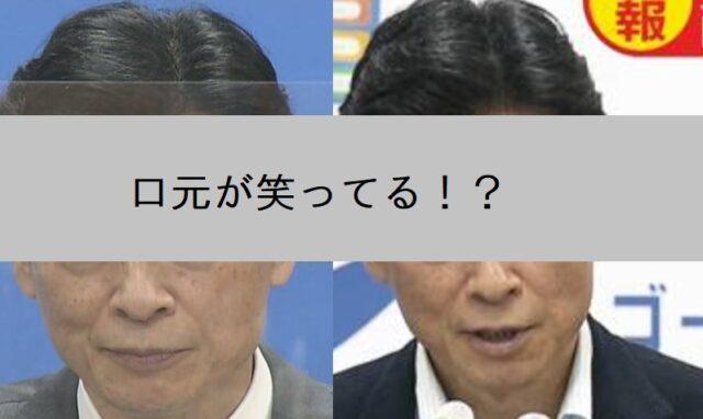 西村大臣のにやにや笑い顔は口元のせい?